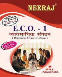 IGNOU : ECO-1 Business Organisation- Hindi Medium