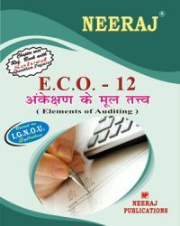 IGNOU : ECO-12 Elements Of Auditing- Hindi Medium