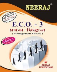 IGNOU : ECO-3 Management Theory - Hindi Medium