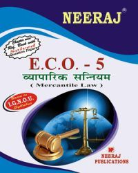 IGNOU : ECO-5 Mercantile Law - Hindi Medium