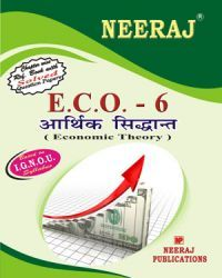 IGNOU : ECO-6 Economic Theory - Hindi Medium