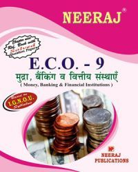 IGNOU : ECO-9 Money