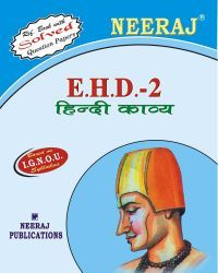 IGNOU: EHD2-HM Hindi Kavya-