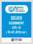 EPS15 IGNOU Solved Assignment in Hindi Medium
