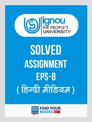 EPS8 IGNOU Solved Assignment Hindi Medium