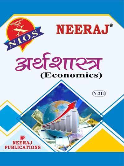 NIOS 214 Economics Guide/Book in Hindi Medium 2020 Exam