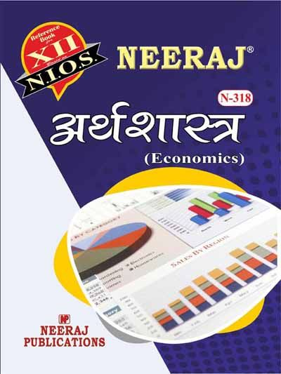 NIOS 318 Economics Guide/Book in Hindi Medium 2020 Exam