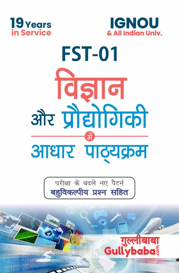 IGNOU FST-01 Foundation Course In Science & Technology In Hindi - GPH Publication