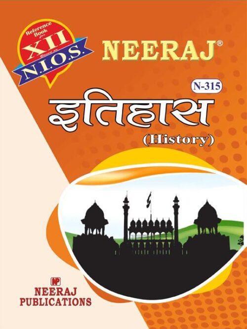 NIOS 315 History Guide/Book in Hindi Medium 2020 Exam