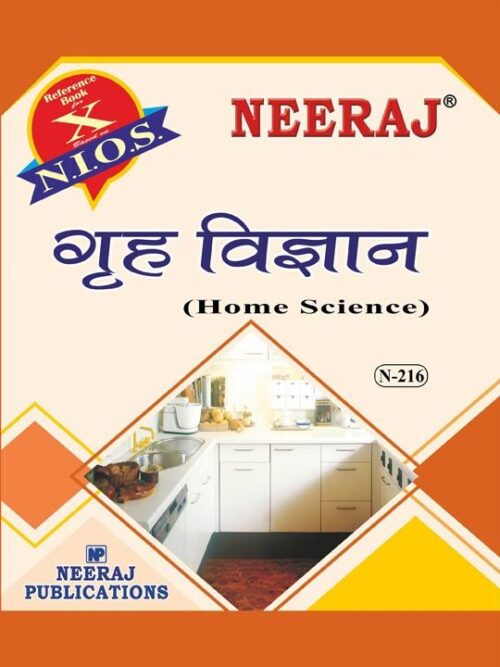 NIOS 216 Home Science Book गृह विज्ञान in Hindi Medium