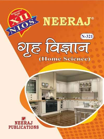 NIOS 321 Home Science in Hindi Medium - Guide/Book for 2020 Exam