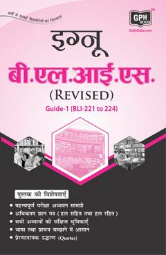 IGNOU B.LIB. GUIDE (BLI-221 to 224) in Hindi - BLIS (Revised) Book