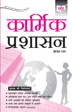 IGNOU BPAE-104 Personnel Administration In Hindi - GPH Publication