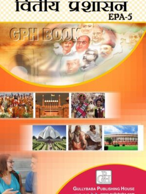 IGNOU EPA-5 Financial Administration in Hindi Medium - GPH Publication