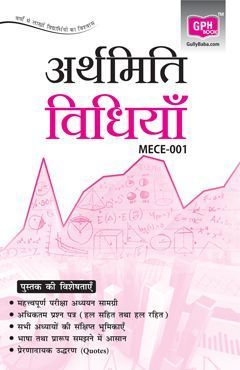 IGNOU MECE-1 Arthmiti Vidhiyaan in Hindi Medium