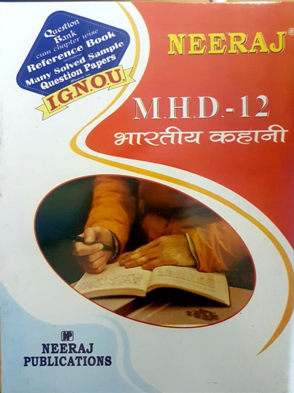 IGNOU MHD-12 भारतीय कहानी Guide/Book for 2019 Exams