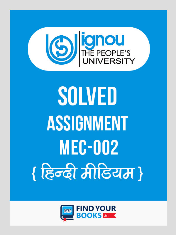 MEC2 IGNOU Solved Assignment Hindi Medium 2020-21