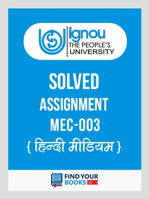 MEC103 IGNOU Solved Assignment Hindi Medium