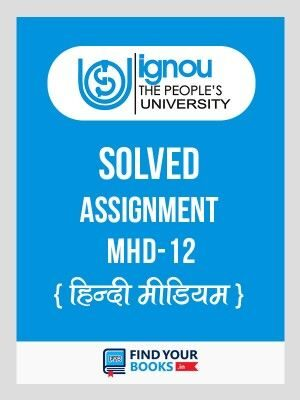 MHD12 Ignou Solved Assignment