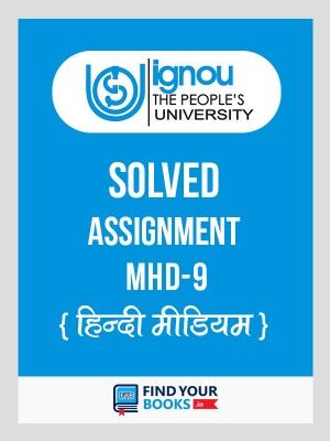 MHD9 IGNOU Solved Assignment 2019-20 Downloadable .PDF/Soft Copy