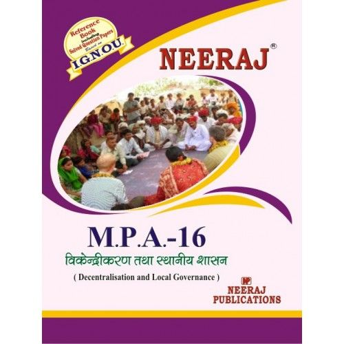 MPA16 Decentralisation & Local Governance ( IGNOU Guide Book For MPA16 ) Hindi Medium