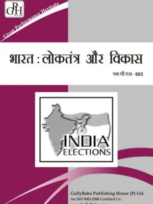 MPS 3 IGNOU Help Book for MPS-3 in Hindi Medium - GPH Publication