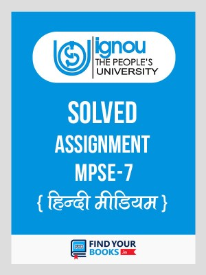 MPSE7 IGNOU Solved Assignment Hindi Medium