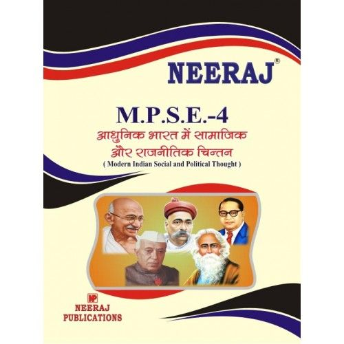 IGNOU: MPSE-4 Modern Indian Social & Political Thought- Hindi Medium