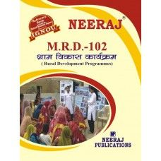 MRD102 -  IGNOU Guide Book For Rural Development Program - Hindi Medium