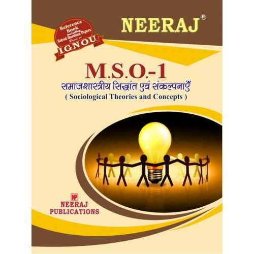 IGNOU: MSO-1 Sociological Theories and Concepts-Hindi Medium