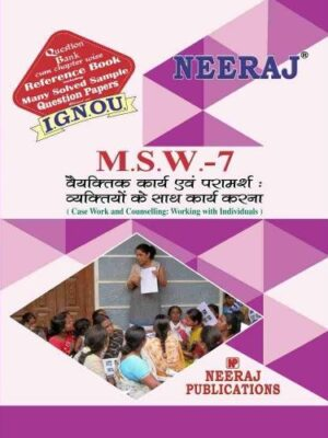 MSW7 Case Work and Counselling : Working with individuals ( IGNOU Guide Book For MSW7 ) Hindi Medium