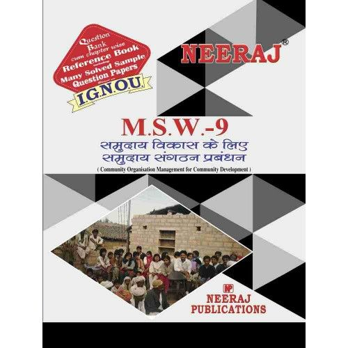 MSW9  Community Organization Management for Community Development ( IGNOU Guide Book For MSW9 ) Hindi Medium