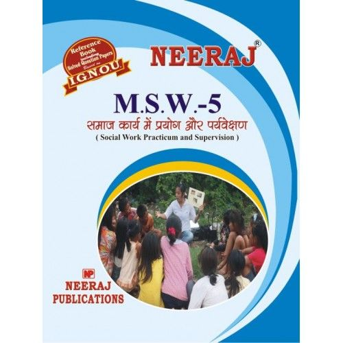 IGNOU: MSW-5 Social Work Practical & Supervision-Hindi Medium