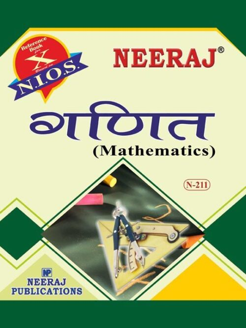 NIOS 211 Mathematics (गणित)- NIOS Guide/Book in Hindi Medium