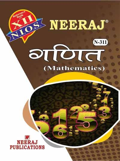NIOS 311 Mathematics Guide/Book in Hindi Medium for 2020 Exam