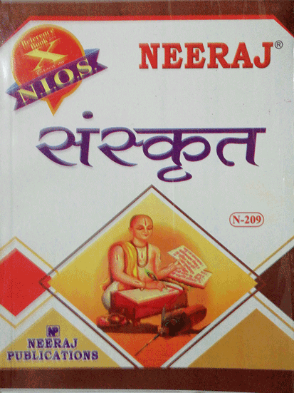 NIOS 209 Sanskrit-संस्कृत Guide/Book For 2020 Exam | NIOS 202 Book
