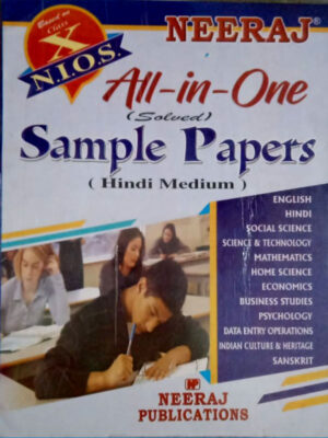 nios 10th Solved Sample Papers Hindi Medium All in One