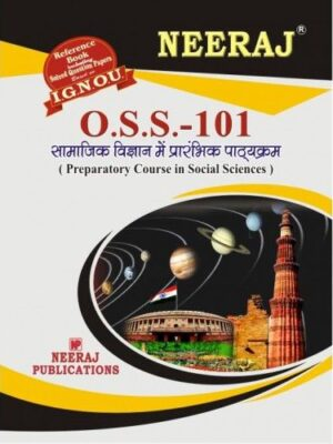 OSS Preparatory Course in Social Science (IGNOU Guide Book for O.S.S.) Hindi Medium