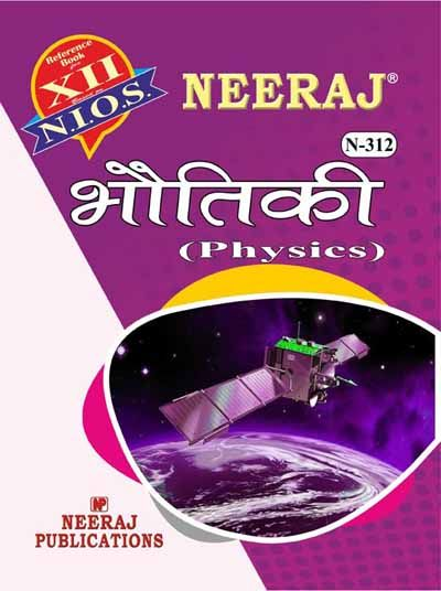 NIOS (312) 12th Physics Guide/Book in Hindi Medium for 2020 Exam