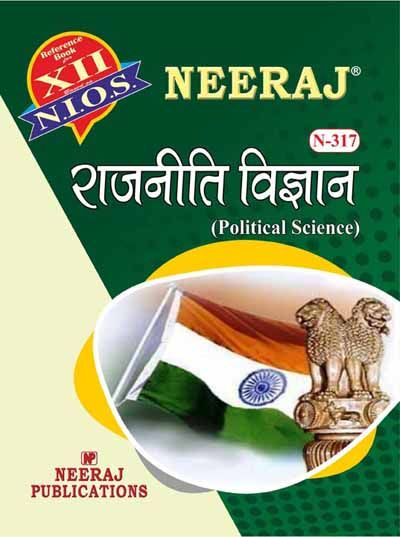 317 Political Science - NIOS Guide Book For N317 - Hindi Medium