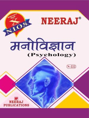 NIOS 222 Psychology (मनोविज्ञान) Guide/Book in Hindi Medium