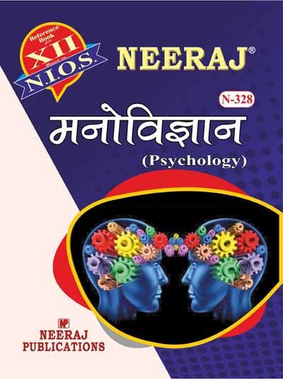 NIOS 328 Psychology Book in Hindi Medium for 2020 Exams