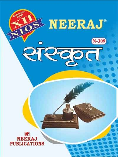 NIOS 309 Sanskrit Guide/Book for 2020 Exam | NIOS 309 Book
