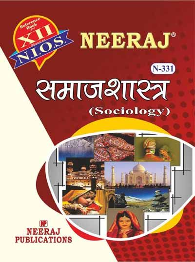 NIOS (331) Sociology Guide/Book in Hindi Medium for 2020 Exam