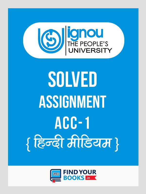 ACC-1 IGNOU Solved Assignment 2019-HINDI Medium