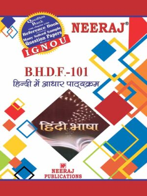 BHDF101 Hindi ( IGNOU Guide Book For BHDF101 )