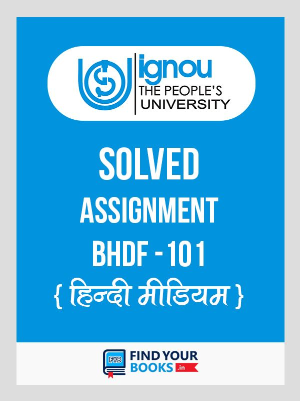 BHDF101 Hindi  - IGNOU Solved Assignment 2019-20 | IGNOU Latest Assignment | PDF format