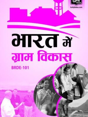 BRDE-101 Rural Development in India in Hindi Medium - GPH Publication