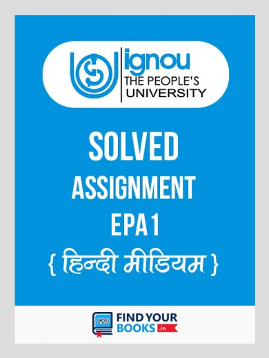 EPA1 IGNOU Solved Assignment Hindi Medium
