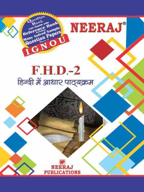 FHD2 Hindi ( IGNOU Guide Book For FHD2 )